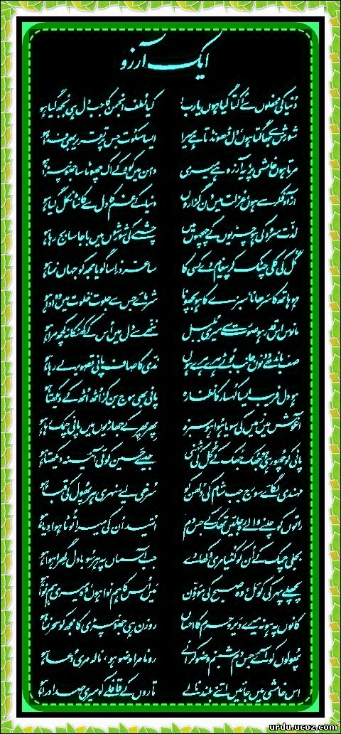 ek aazo by allama iqbal