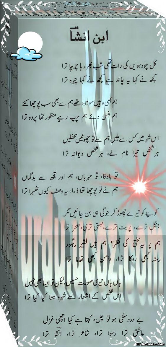 ghazal ibn insha