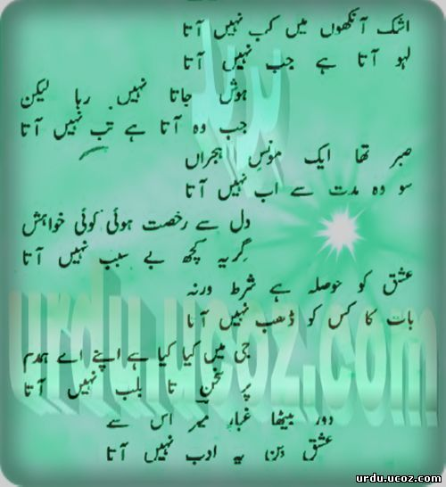 meer taqi meer - ashq