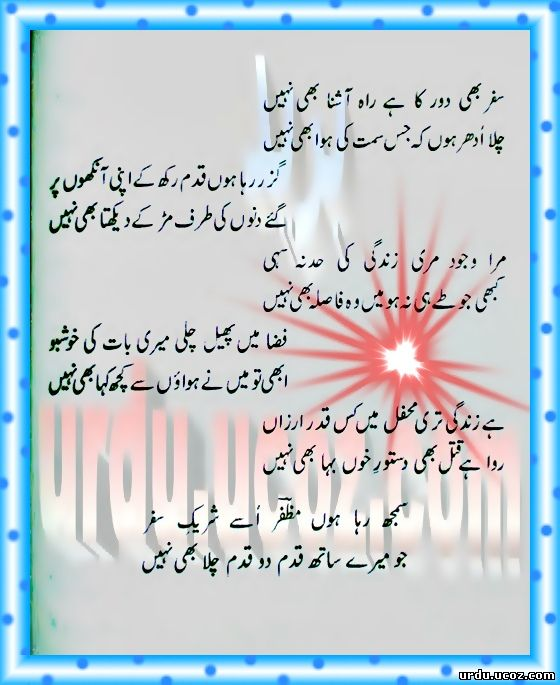urdu ghazal lyrics - muzaffar warsi - safar bhi door ka
