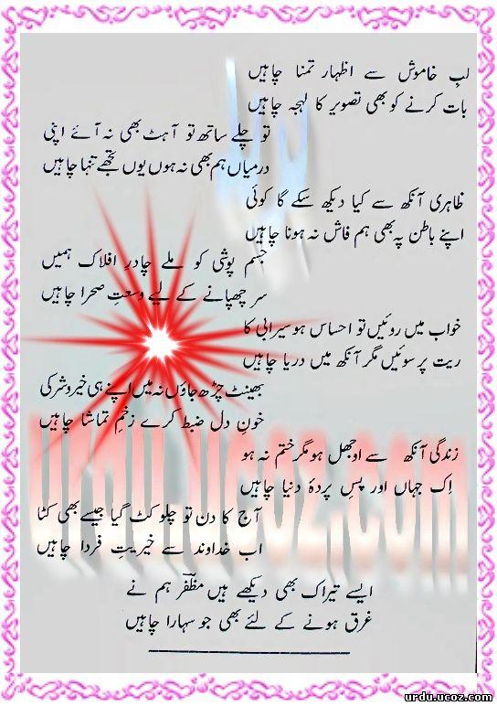 Urdu Ghazals | Love Ghazals