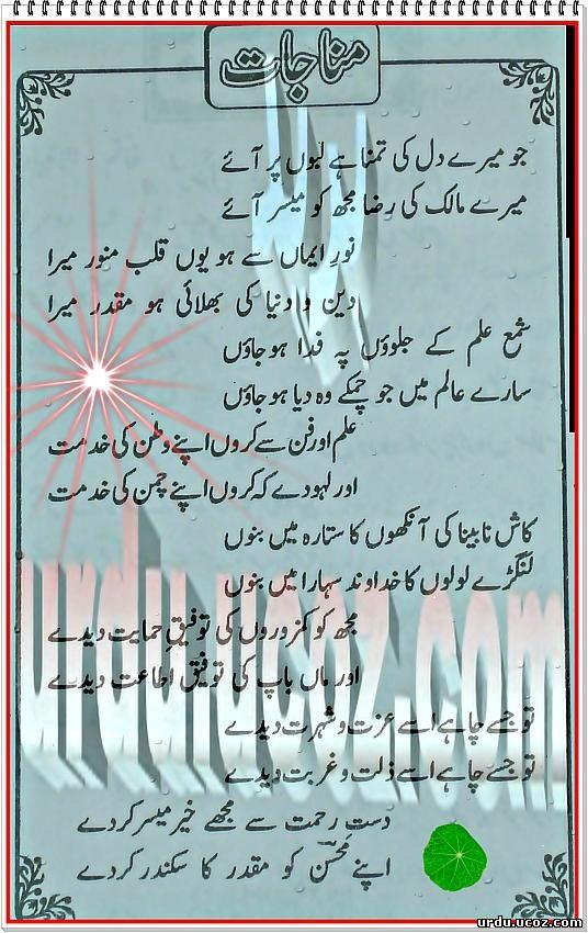 Related Pictures funny urdu poetry urdu love poetry urdu shayari urdu