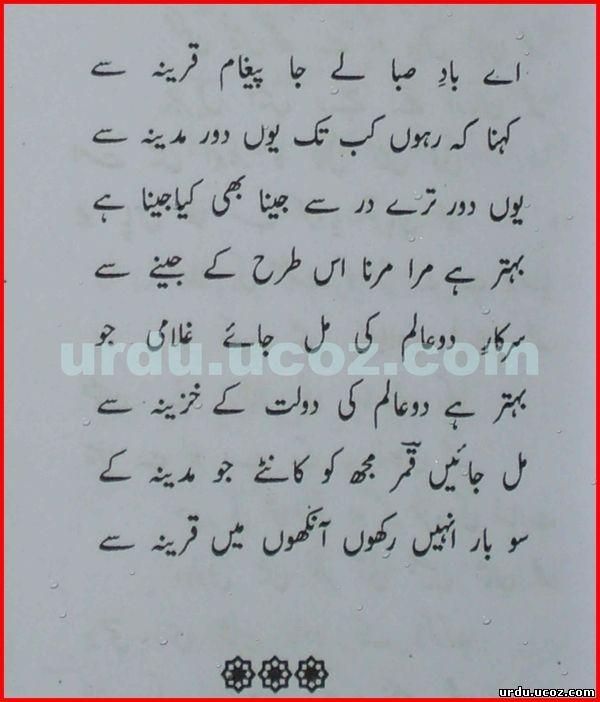 Altaf Hussain Hali Poetry Urdu, Altaf Hussain Hali Shayari